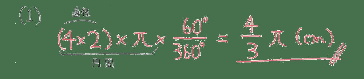 中1 数学78 例題(1)の答え
