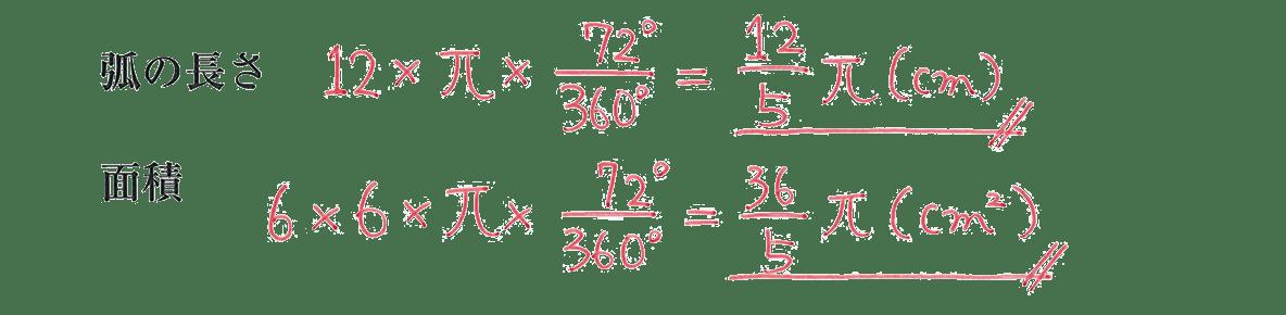 中1 数学78 練習1(1)の答え