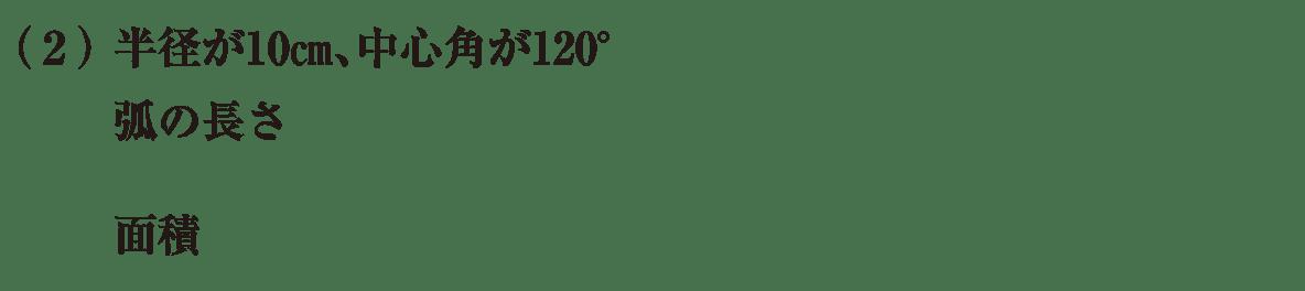 中1 数学78 練習1(2)