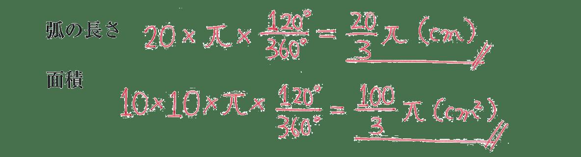 中1 数学78 練習1(2)の答え