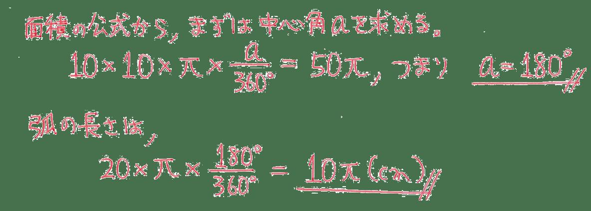 中1 数学78 練習2(2)の答え