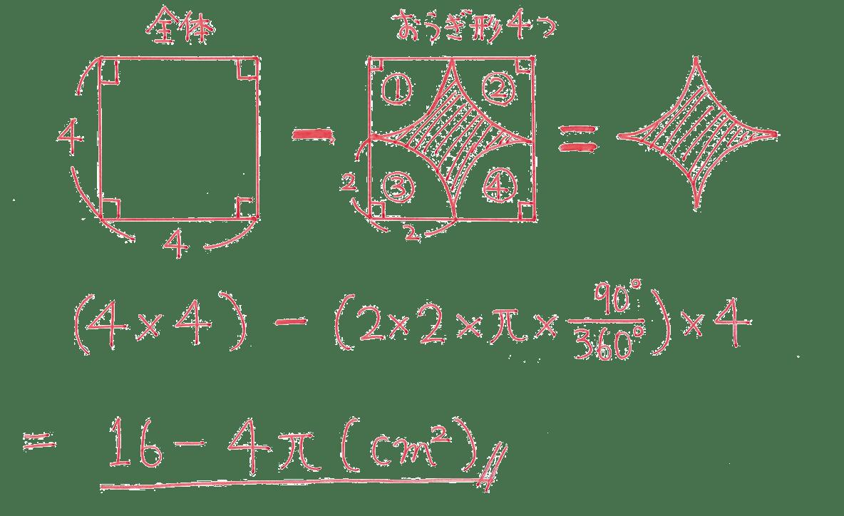 中1 数学79 例題の答え