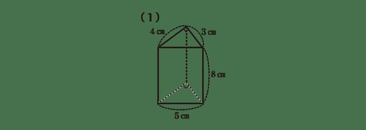 中1 数学81 例題(1)