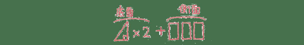 中1 数学81 例題(1)の答え 底面と側面に分解した図