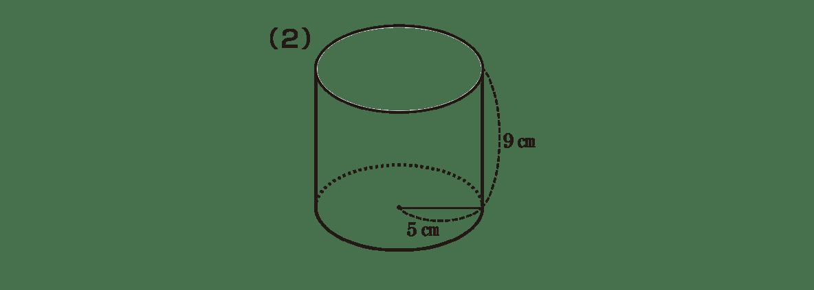 中1 数学81 例題(2)