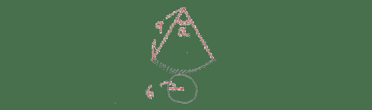 中1 数学81 例題(3)の答え 円すいの展開図