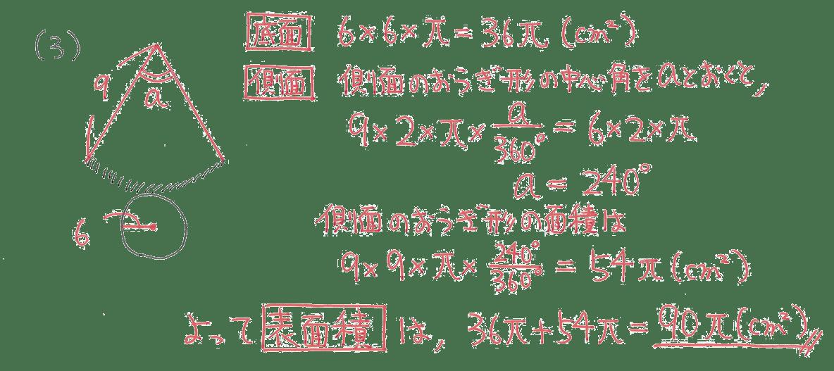 中1 数学81 例題(3)の答え