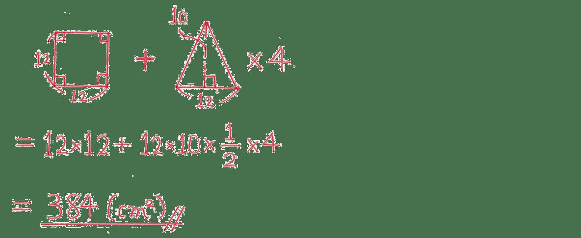 中1 数学81 練習(1)の答え