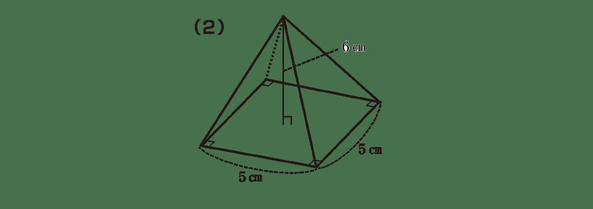 中1 数学82 例題(2)
