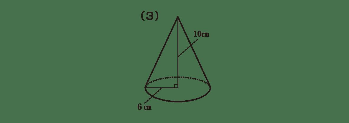 中1 数学82 例題(3)