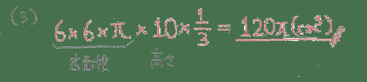 中1 数学82 例題(3)の答え