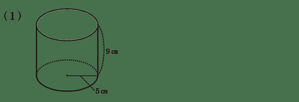 中1 数学82 練習(1)