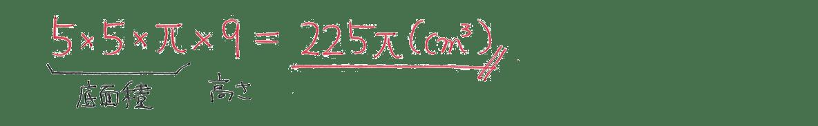 中1 数学82 練習(1)の答え
