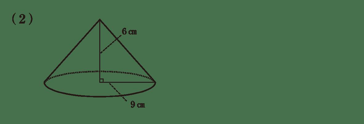 中1 数学82 練習(2)