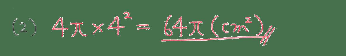 中1 数学83 例題(2)の答え