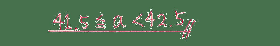 中1 数学 資料の整理7 例題の答え
