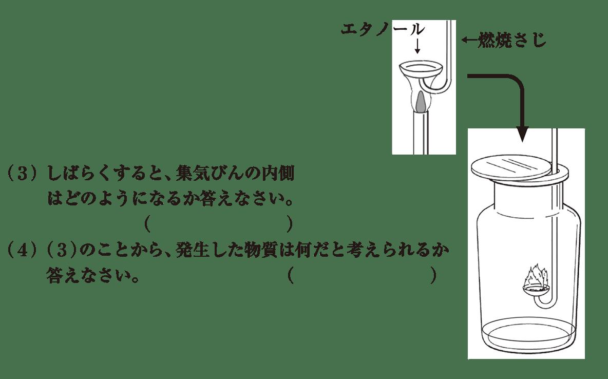 中1 理科化学5 練習1 右のイラストと(3)(4)問題文