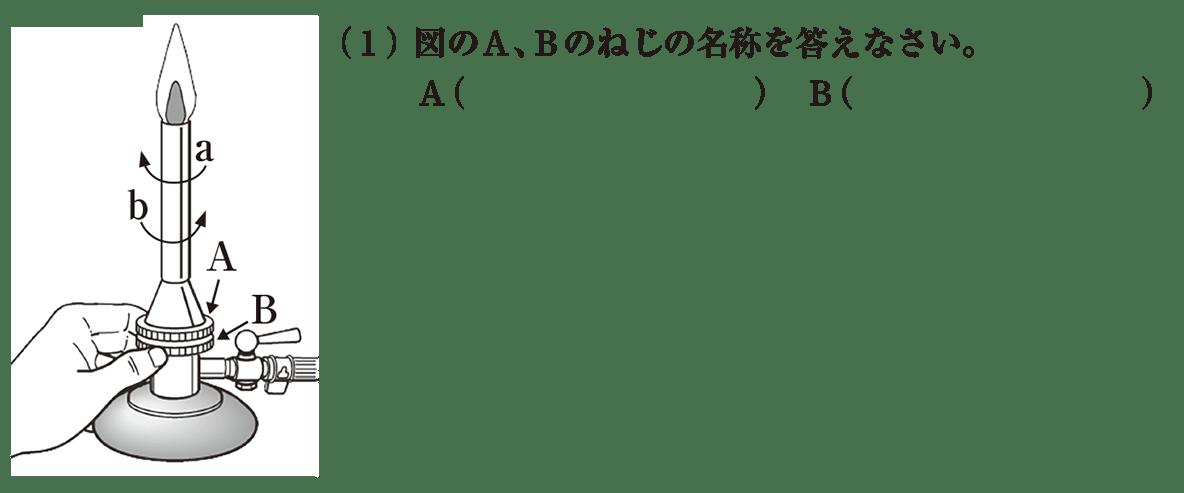 中1 理科化学5 練習2(1)と左のイラスト 答えなし