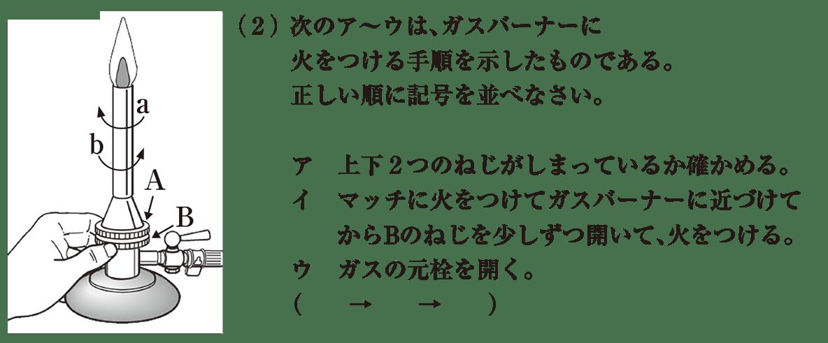 中1 理科化学5 練習2(2)と左のイラスト 答えなし