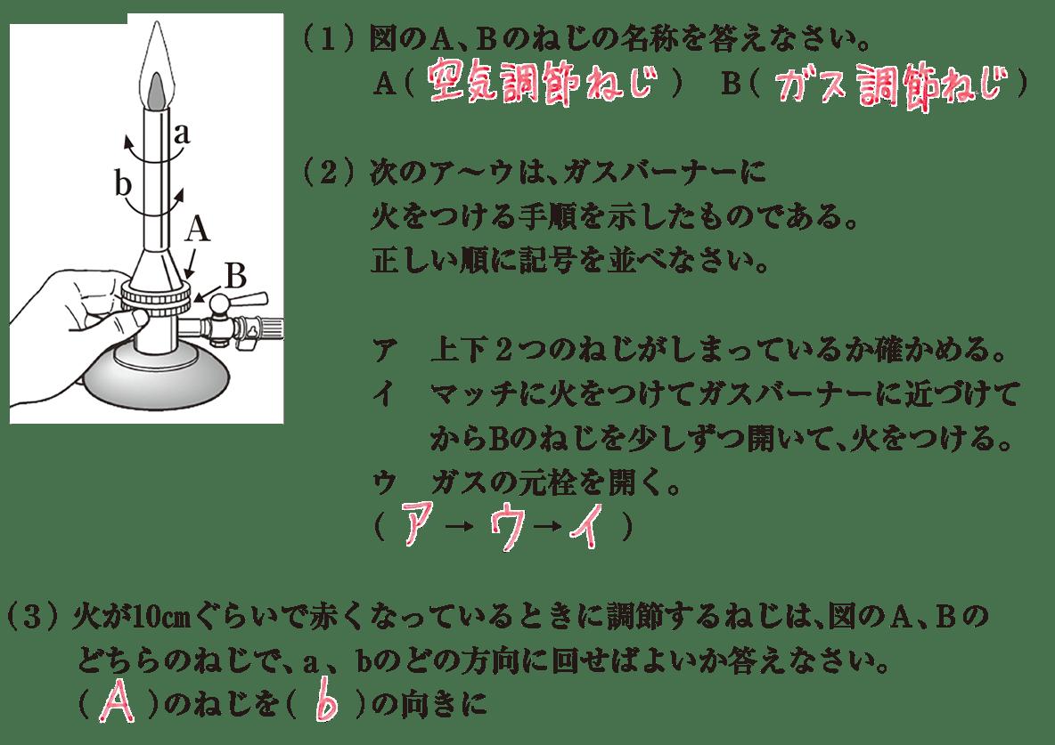 中1 理科化学5 練習2 答え入り