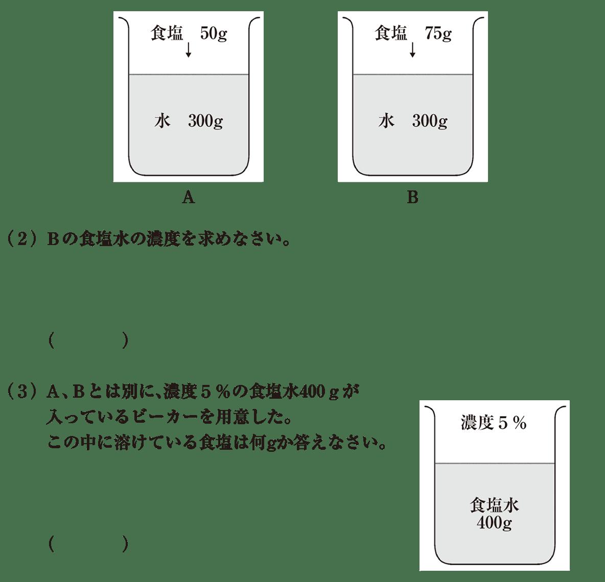 中1 理科化学14 練習 (2)(3)、答えなし