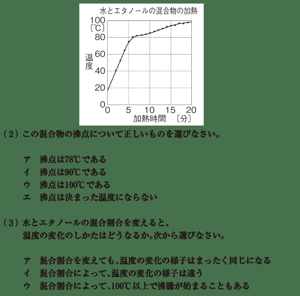 中1 理科化学19 練習1 (2)(3)、答えなし