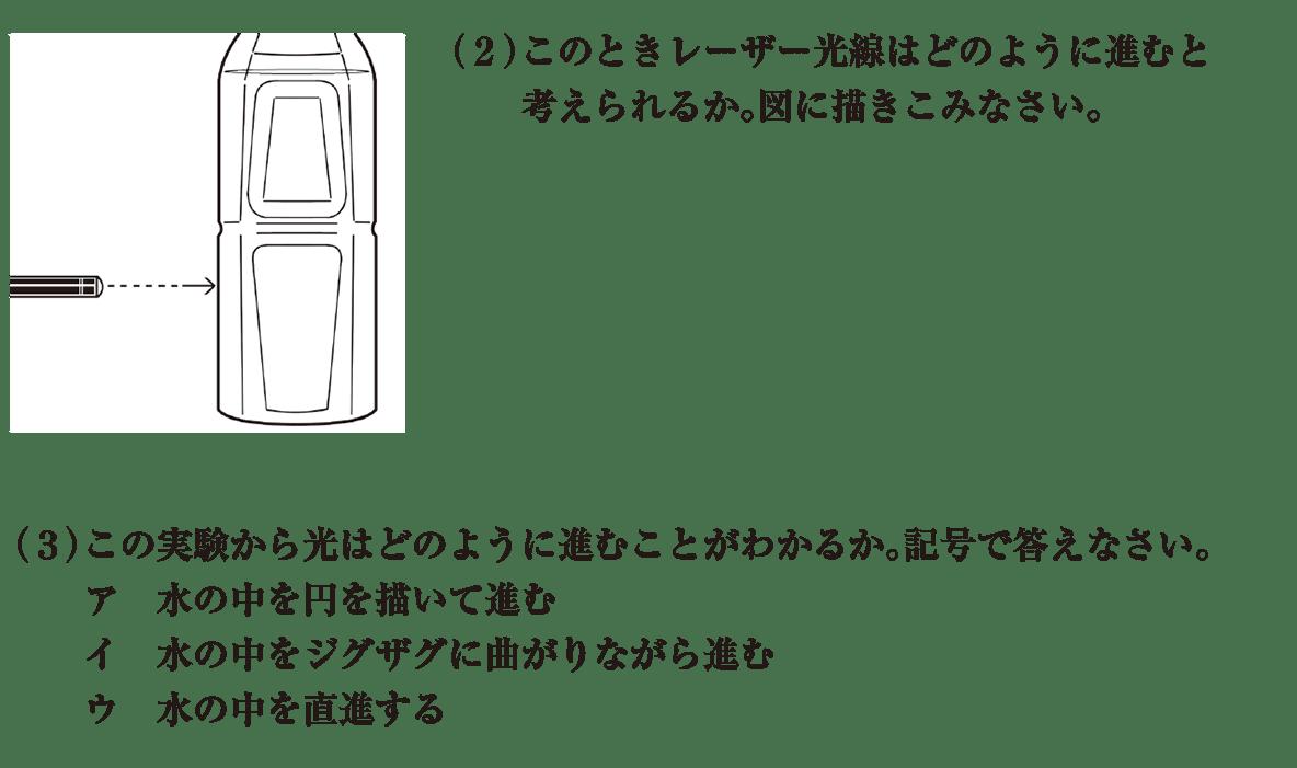 中1 理科物理1 練習2 (2)(3)のみ