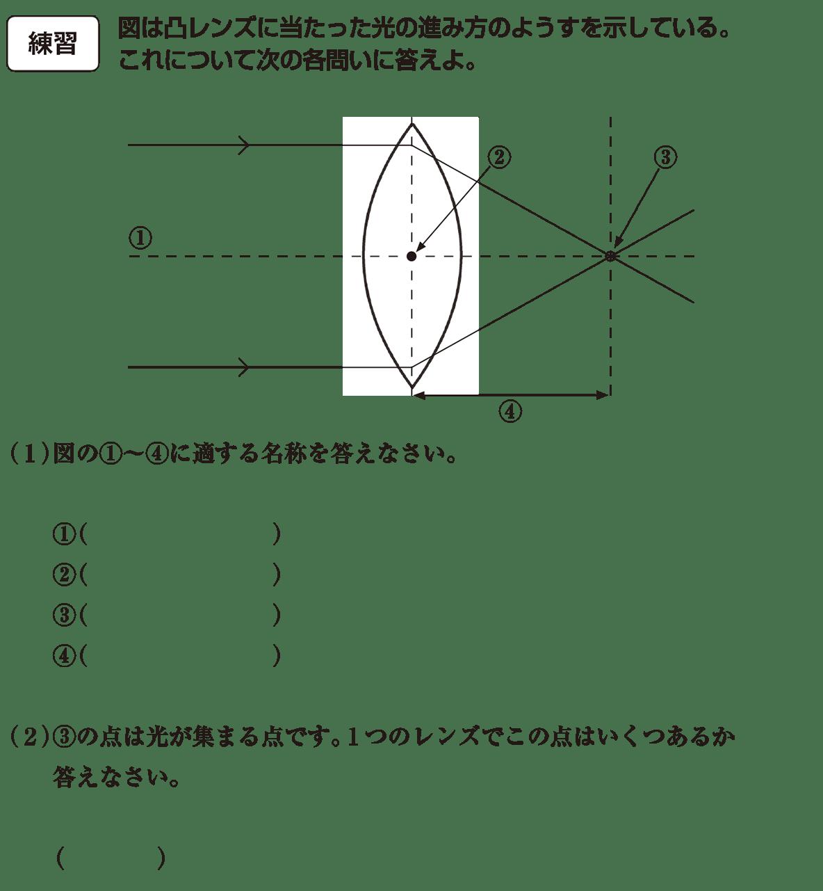 中1 理科物理4 練習 答えなし