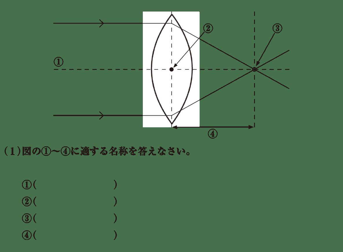 中1 理科物理4 練習 (1)のみ 答えなし