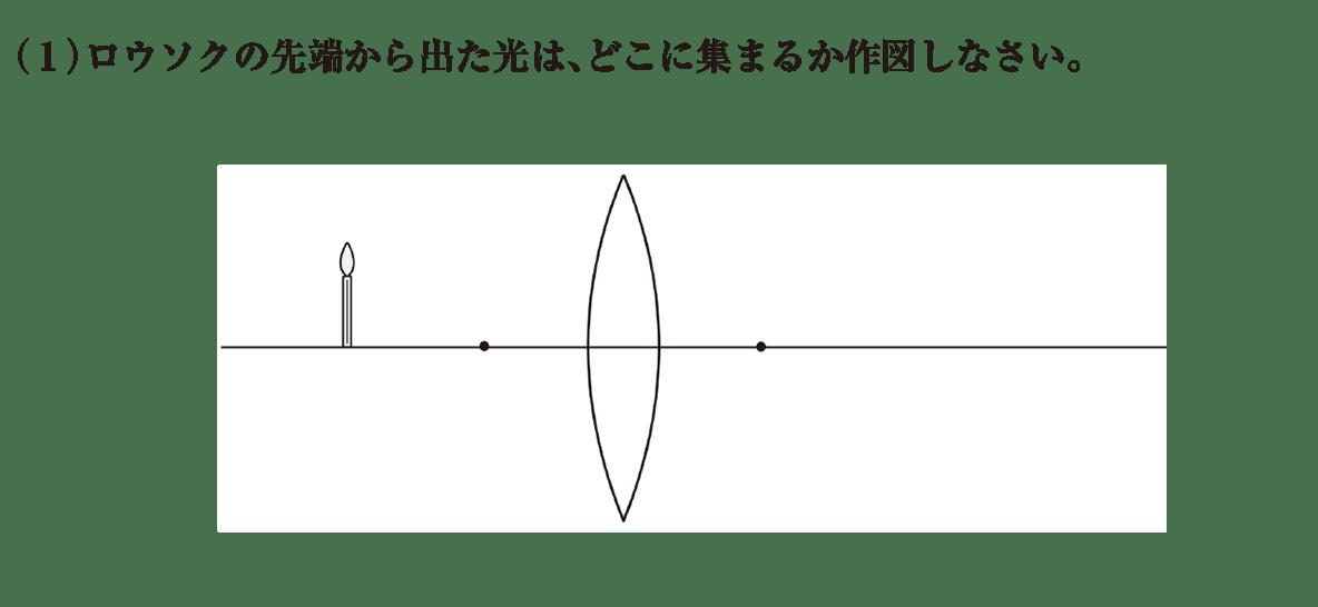 中1 理科物理5 練習 (1)のみ 答えなし
