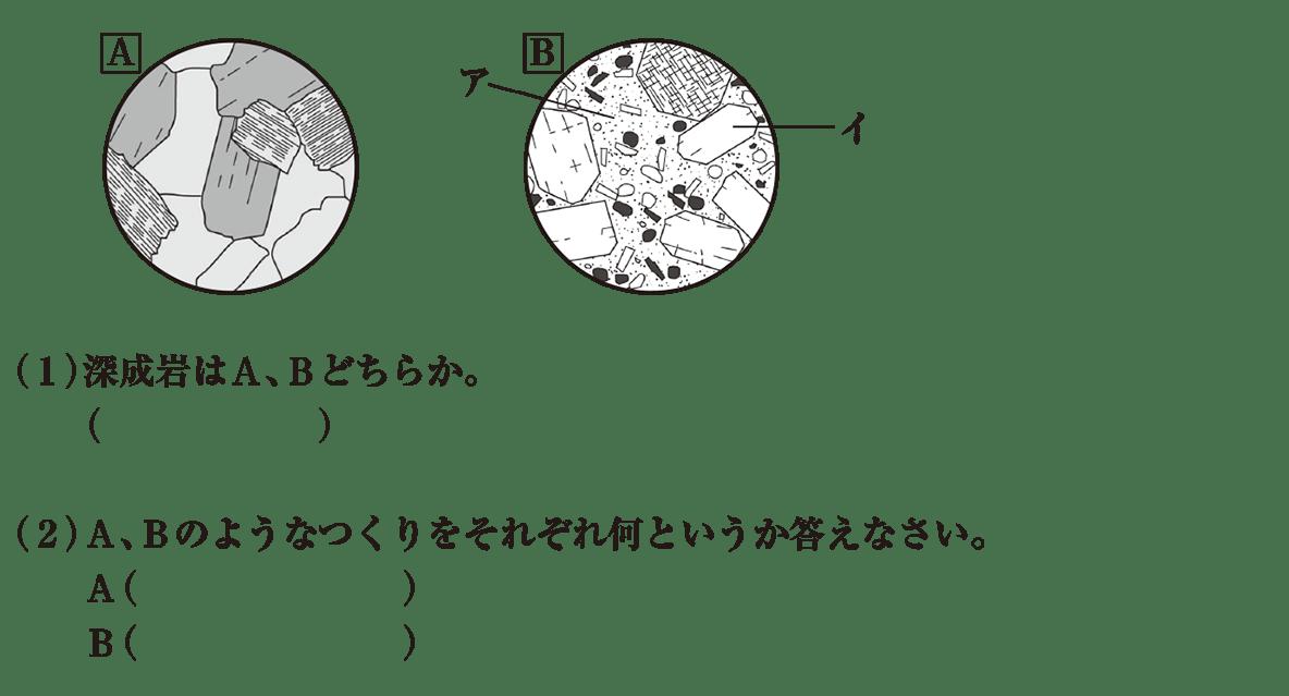 中1 理科地学3 練習2 (1)(2)のみ 答えなし