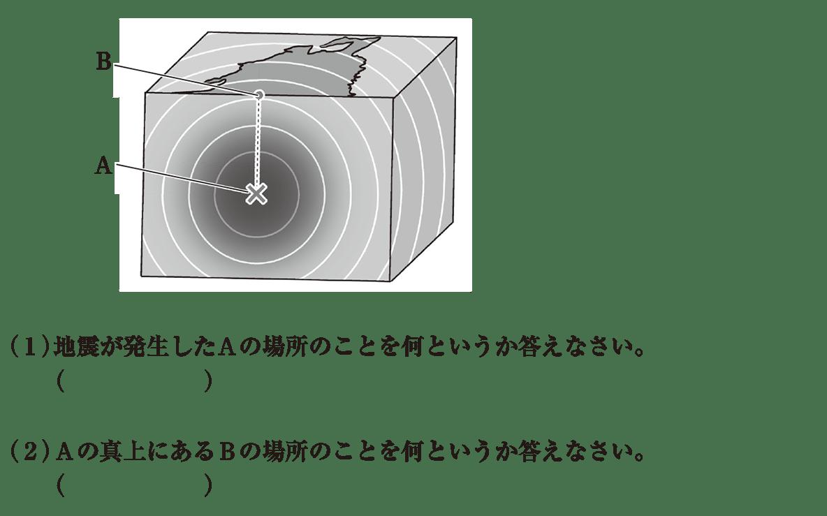 中1 理科地学5 練習 (1)(2)のみ 答えなし