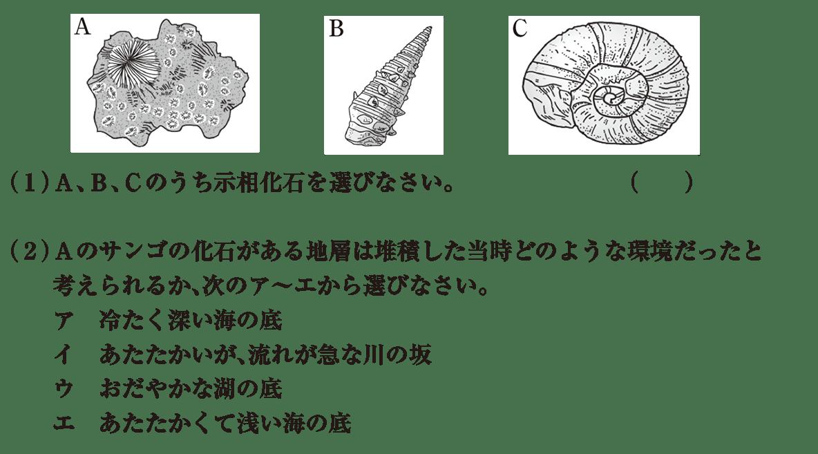 中1 理科地学9 練習2 (1)(2)のみ 答えなし