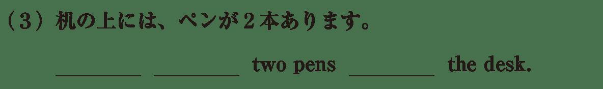 中2 英語67 練習(3)