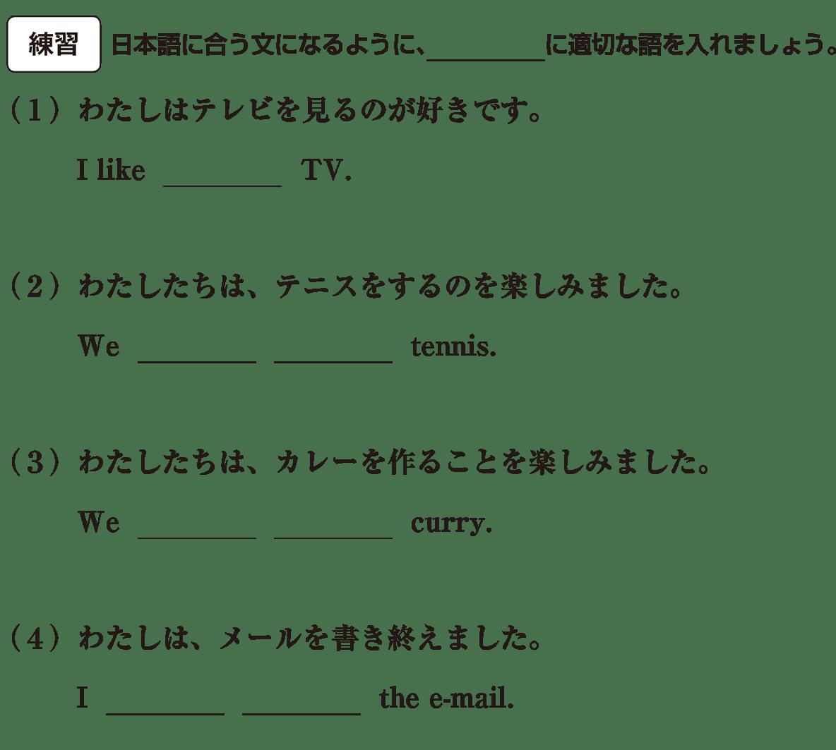 中2 英語69 練習
