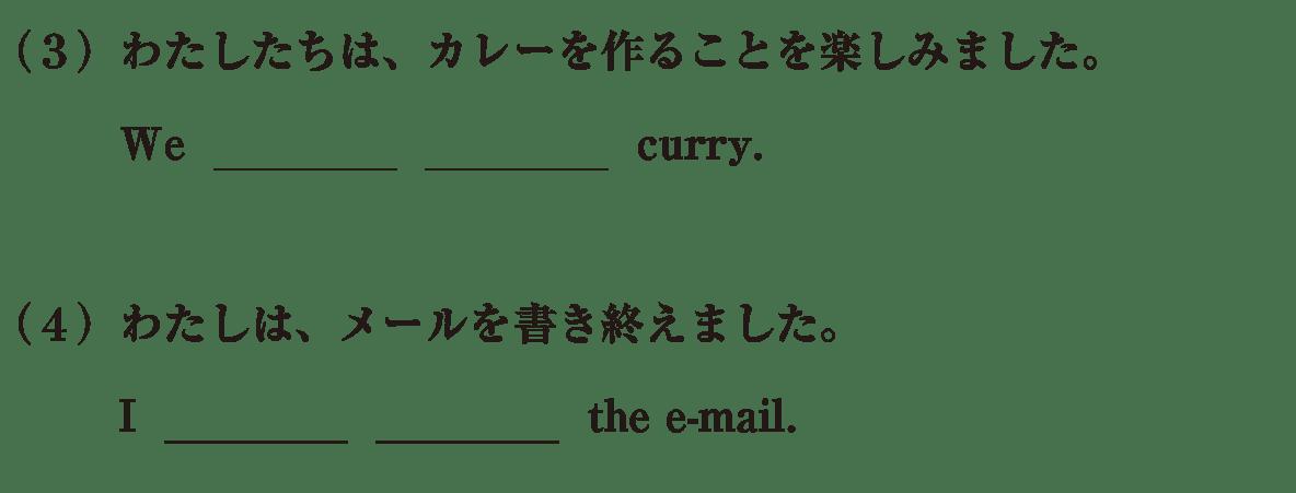 中2 英語69 練習(3)(4)