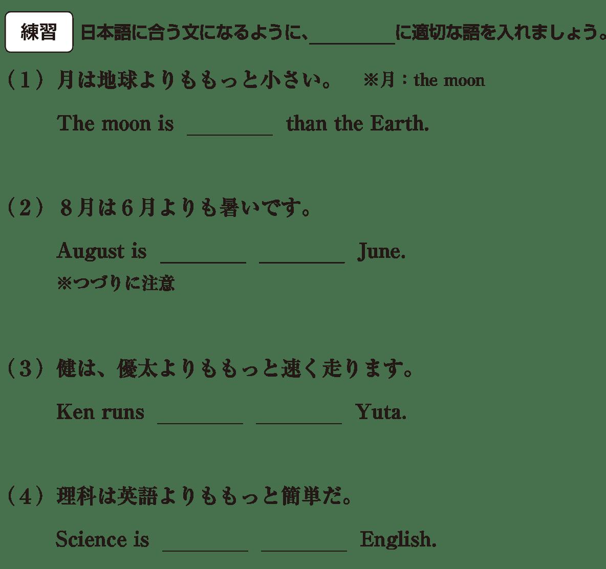中2 英語70 練習