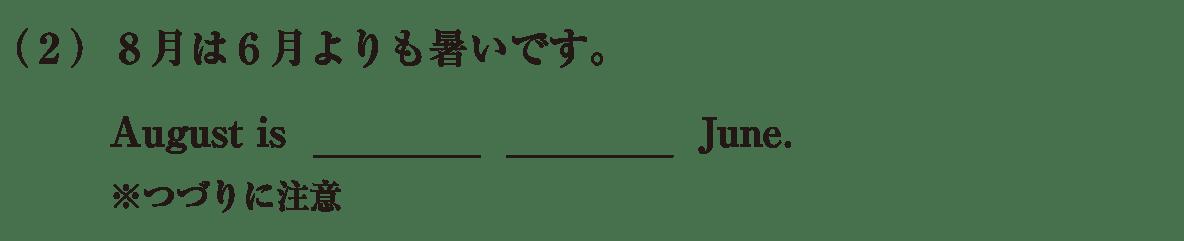 中2 英語70 練習(2)