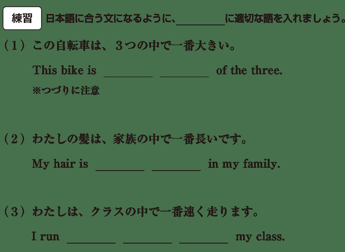中2 英語71 練習