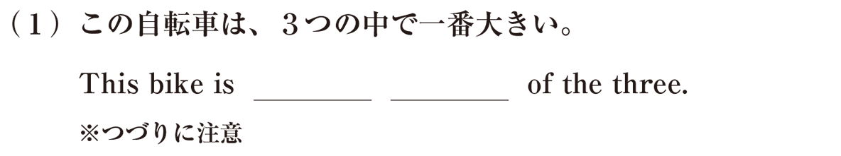中2 英語71 練習(1)