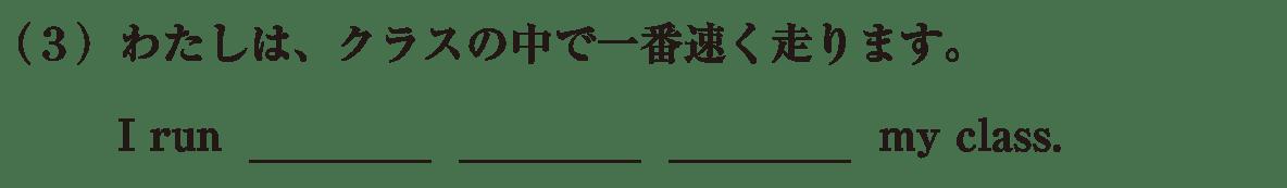 中2 英語71 練習(3)