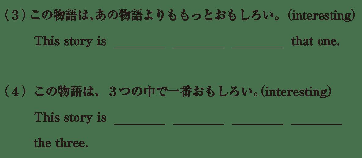 中2 英語72 練習(3)(4)