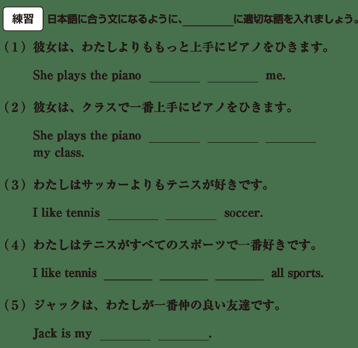 中2 英語73 練習