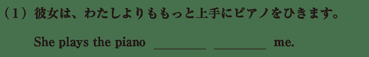 中2 英語73 練習(1)