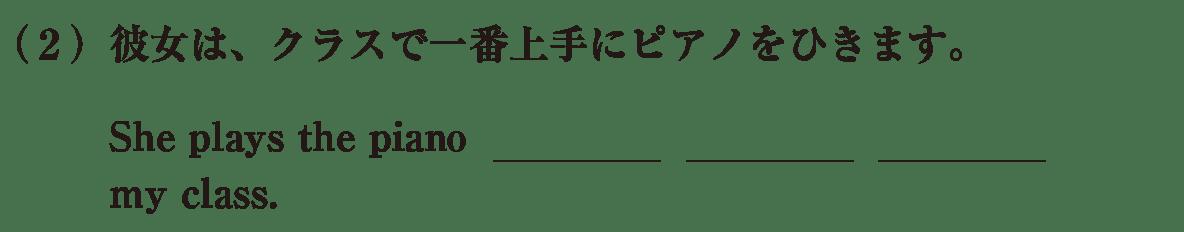 中2 英語73 練習(2)