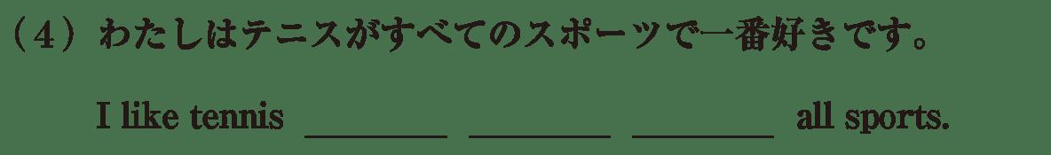 中2 英語73 練習(4)