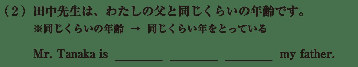 中2 英語74 練習(2)