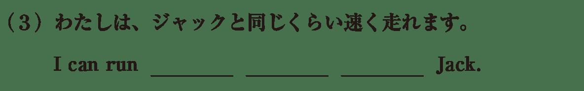 中2 英語74 練習(3)