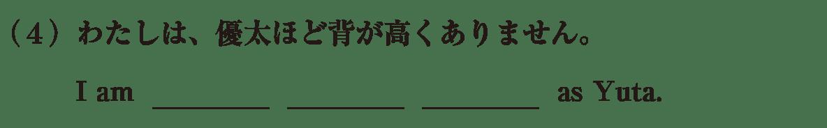 中2 英語74 練習(4)