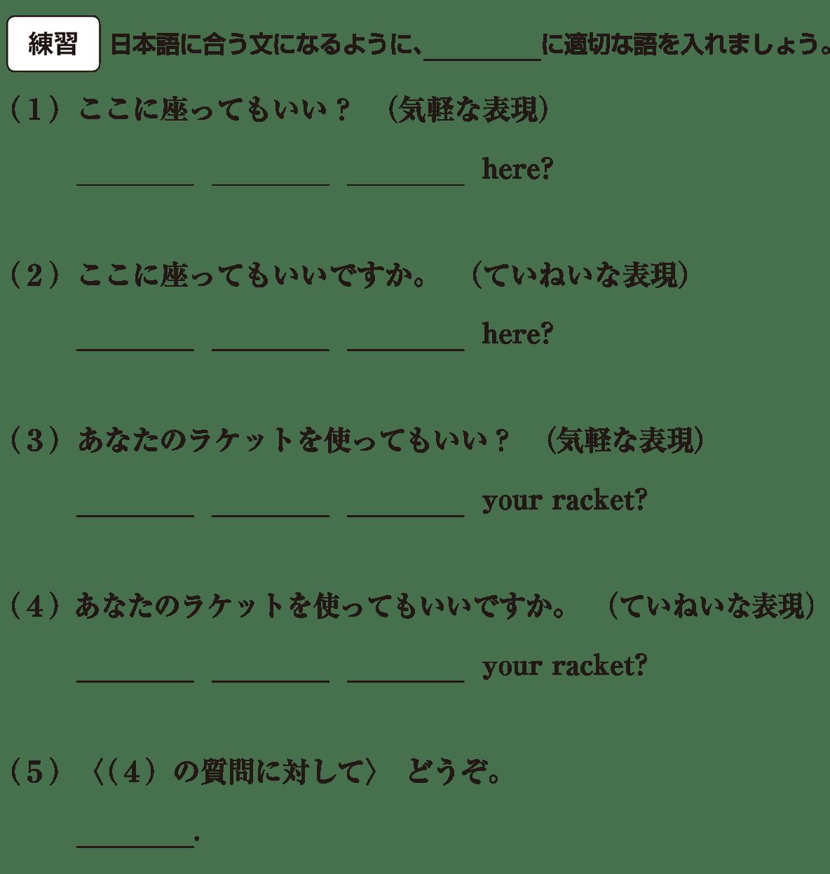 中2 英語75 練習